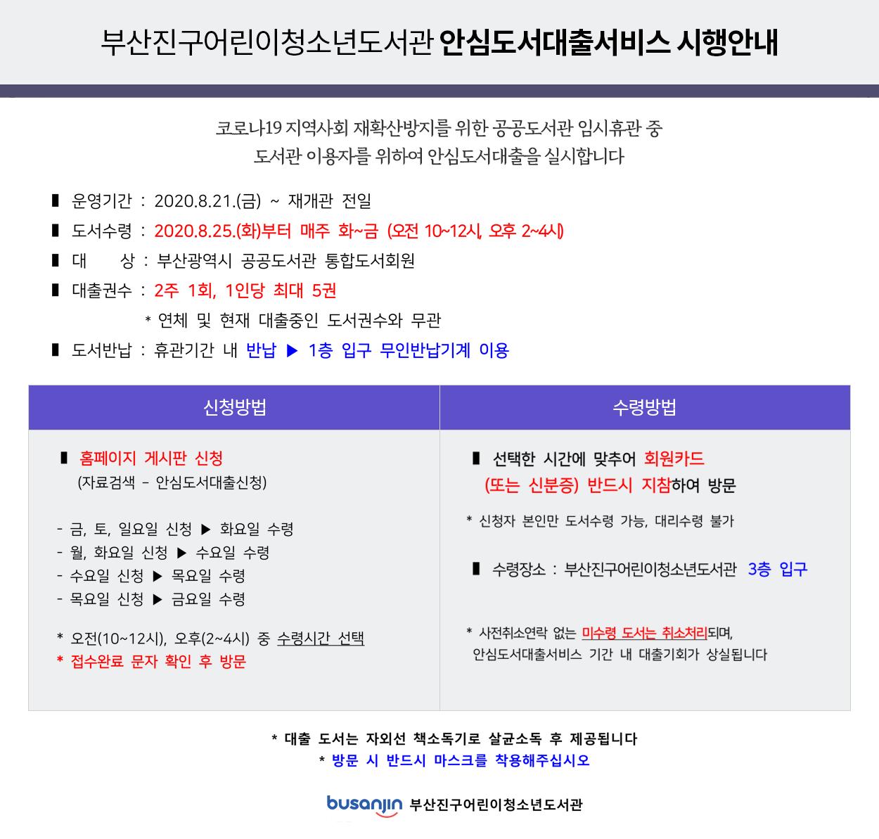 안심도서대출서비스 홍보문
