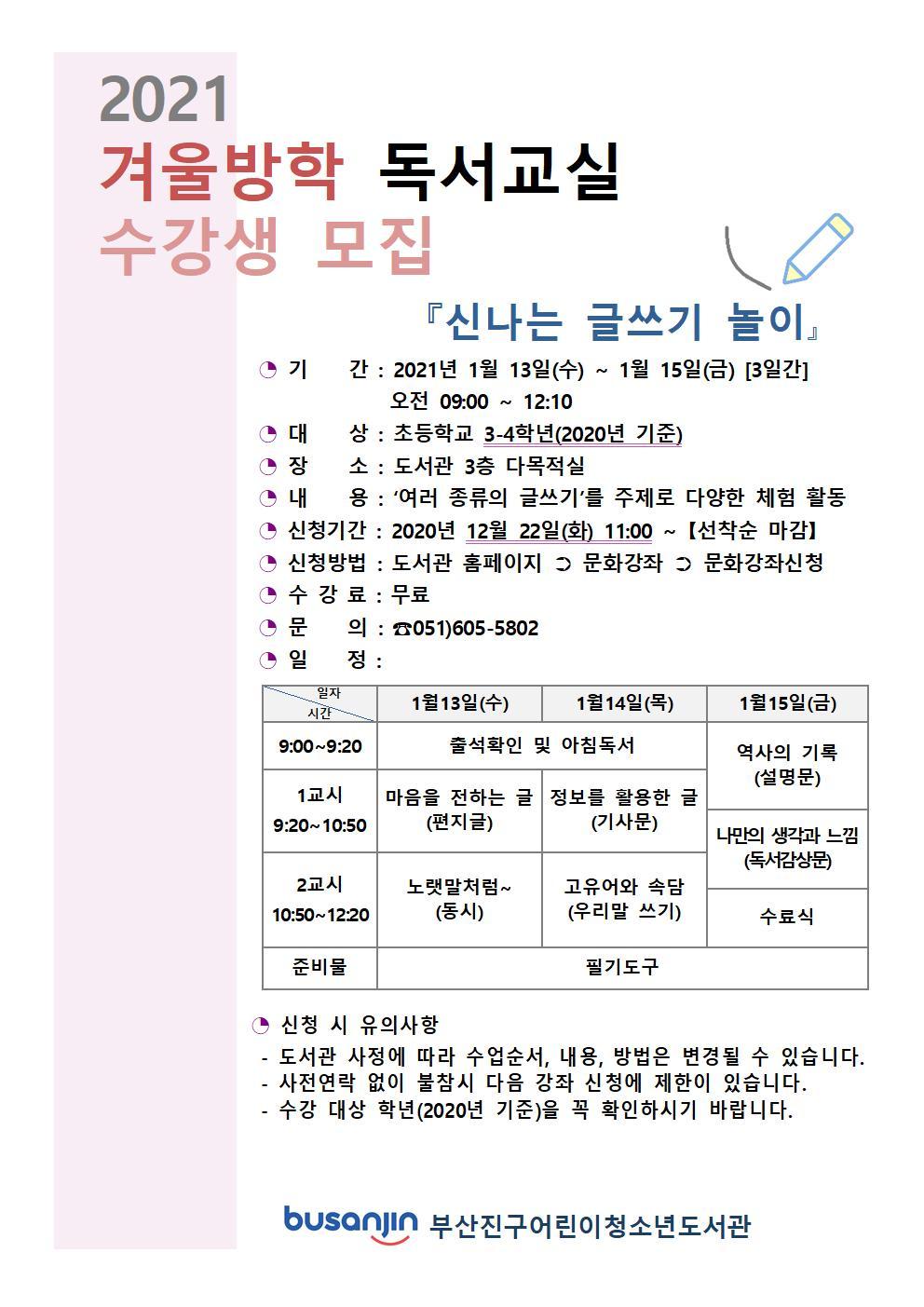 2021 겨울방학 독서교실 수강생 모집