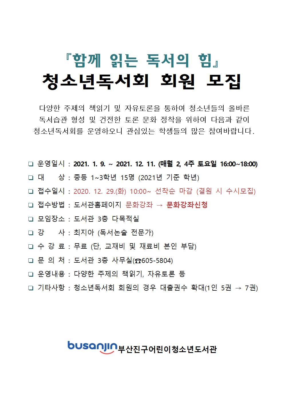 2021년 청소년독서회(빛솔독서회) 회원 모집 안내