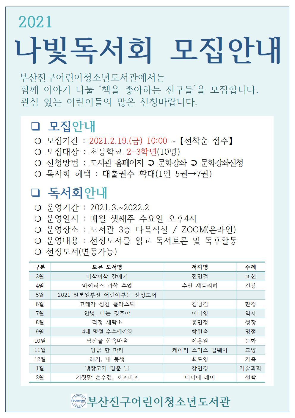 2021년 어린이독서회(나빛독서회) 모집 안내 - 초등 2-3학년