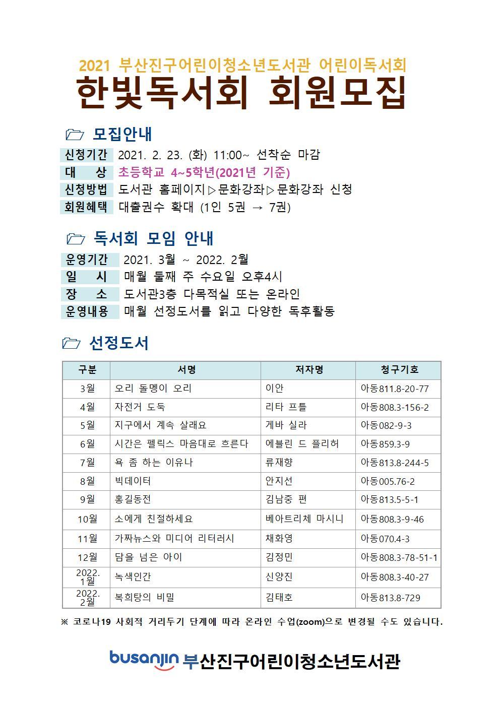 2021년 어린이독서회(한빛독서회) 모집 안내 - 초등 4~5학년